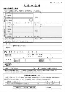 入会申込書_01