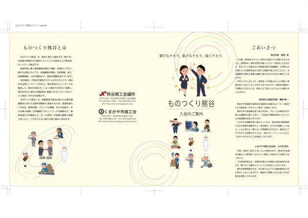 pamphlet_01_01